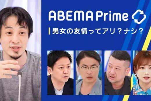 <スタッフよりお知らせ>けいこヴァールハイトABEMA NEWSチャンネルコメント出演